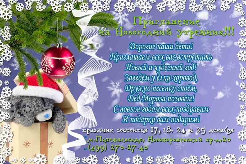 Картинки приглашения на новый год