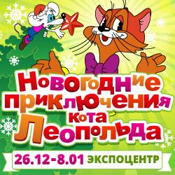 Новогоднее приключение Кота Леопольда
