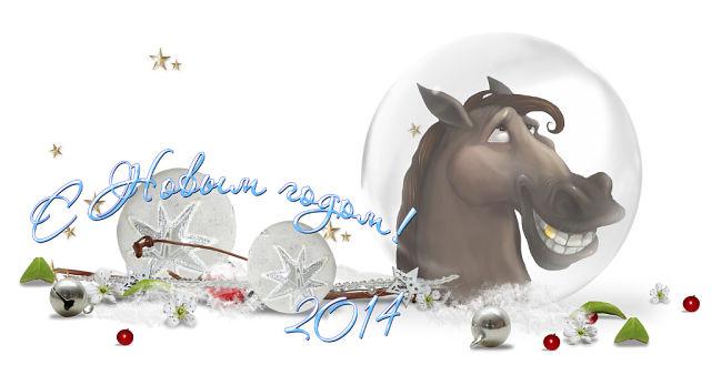 Новогодние открытки с лошадкой (15)