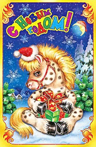 Новогодние открытки с лошадкой (16)