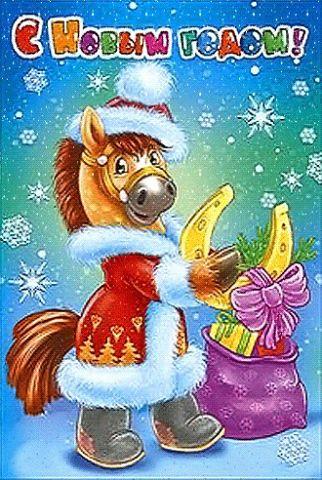 Новогодние открытки с лошадкой (21)