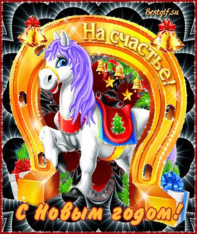 Новогодние открытки с лошадкой (25)