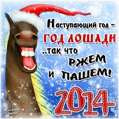 Новогодние открытки с лошадкой (27)