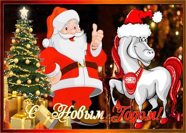 Новогодние открытки с лошадкой (28)