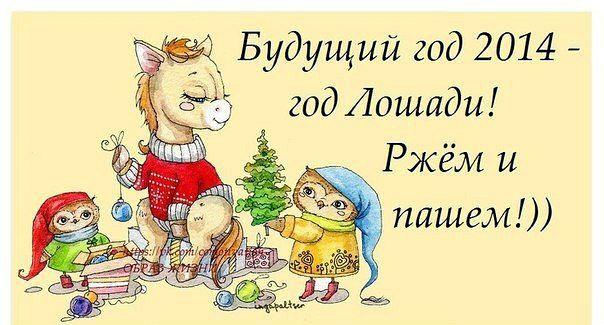 Новогодние открытки с лошадкой (30)