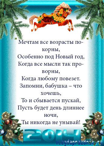 Новогодние открытки с лошадкой (6)