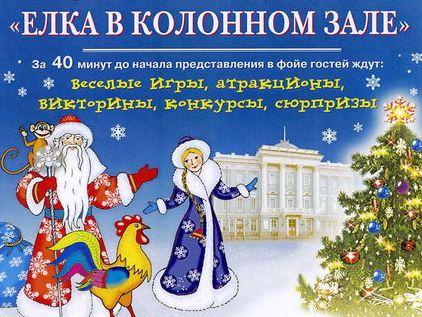 Новогодняя елка в Колонном зале Дома Союзов