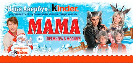 Новогодняя сказка И.Авербуха и Kinder  МАМА