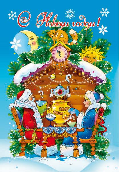 Новые новогодние открытки (2)