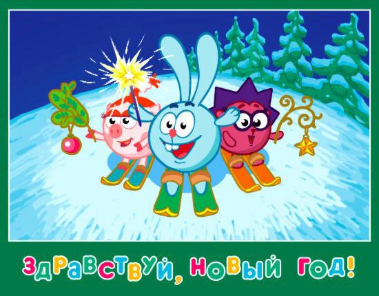 Анимации для, открытки со смешариками с новым годом