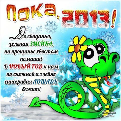 Открытка Уходящий год Змеи