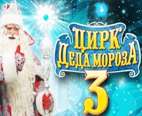 Детская ёлка Цирк Деда Мороза 2015 в Олимпийском