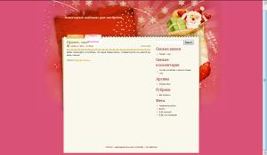 Забавный новогодний сайт. 2 колонки. Красно-белая цветовая гамма. В шапке Санта в носке для подарков