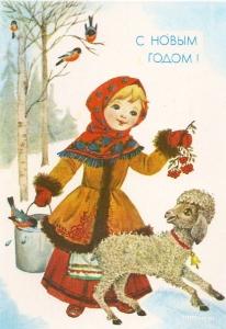 Поздравление с Новым Годом Овцы дочке
