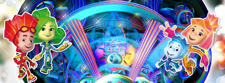 Новогодняя ёлка 2015 ФИКСИКИ путешествие во времени