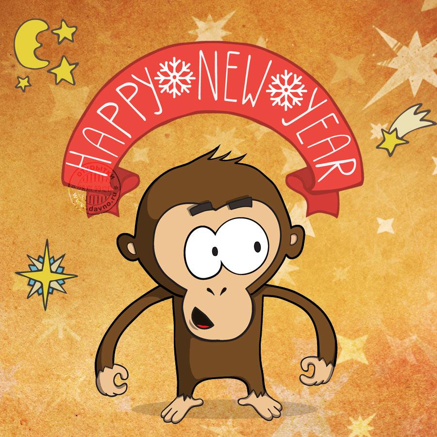 Новогодние стихи - поздравления с годом Обезьяны