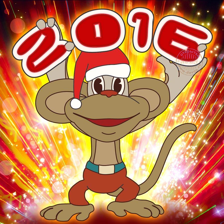 Поздравления для года Обезьяны