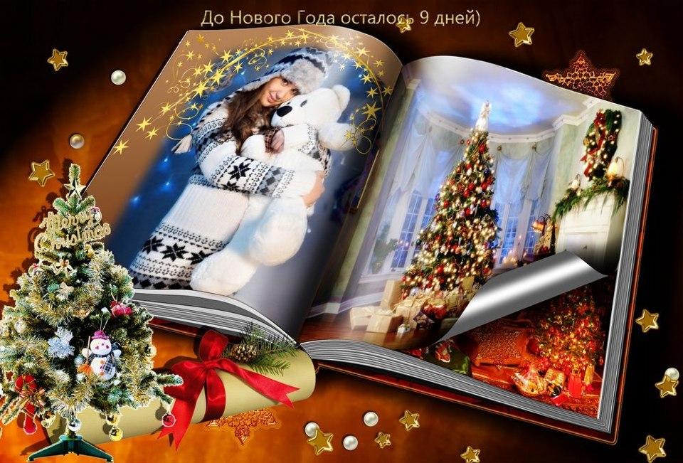 книга новогодних пожеланий