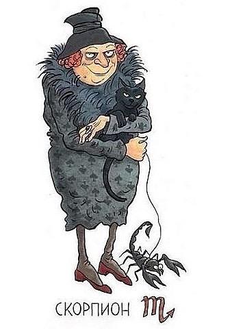 Забавные старушки - знаки зодиака Скорпион