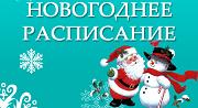 новогодняя афиша