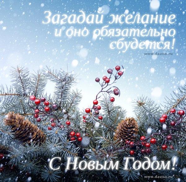 Новогодние поздравления в стихах