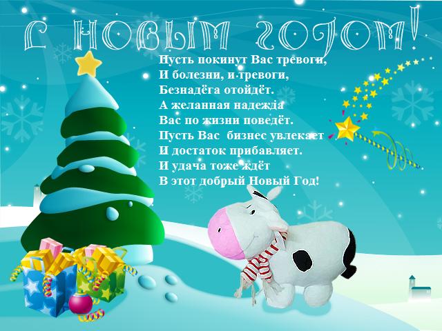 Новогодние поздравления любовнице