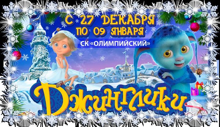 Джинглики и их новогодние приключения